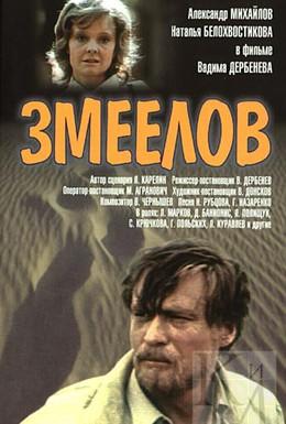 Постер фильма Змеелов (1985)