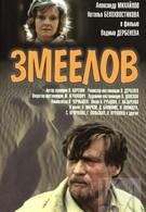 Змеелов (1985)
