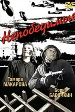 Постер фильма Непобедимые (1942)