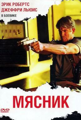Постер фильма Мясник (2009)
