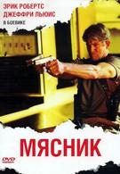 Мясник (2009)