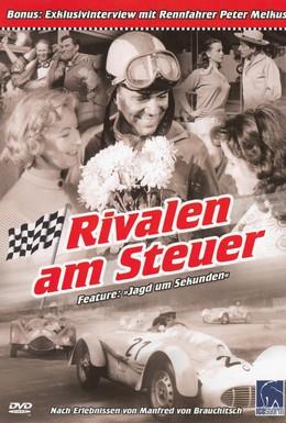 Постер фильма Соперники за рулём (1957)