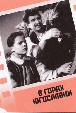 Постер фильма В горах Югославии (1946)
