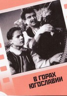 В горах Югославии (1946)
