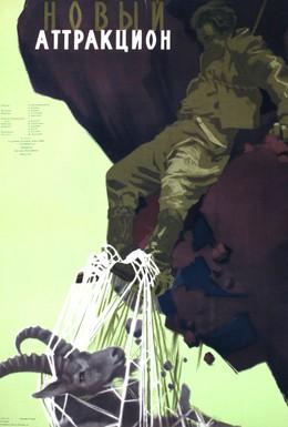 Постер фильма Новый аттракцион (1957)