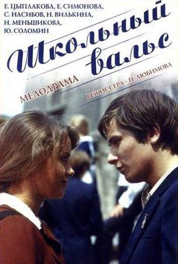 Постер фильма Школьный вальс (1977)