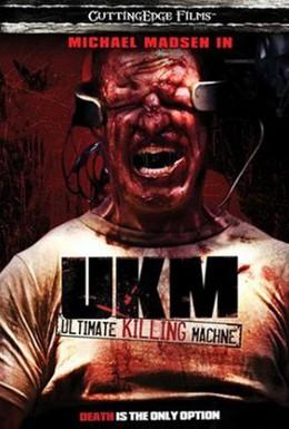 Постер фильма Убийственная машина (2006)