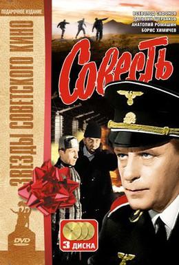 Постер фильма Совесть (1974)