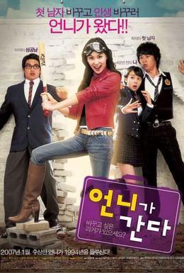 Постер фильма Братья и сестры (2008)