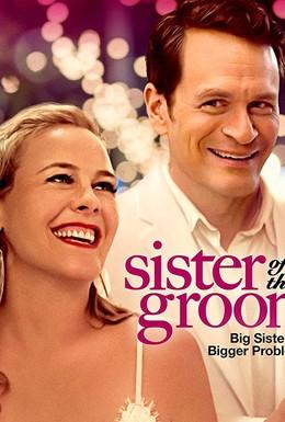 Постер фильма Сестра жениха (2020)
