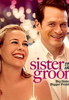 Сестра жениха (2020)
