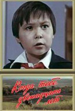 Постер фильма Когда тебе 12 лет (1979)