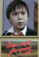 Когда тебе 12 лет (1979)