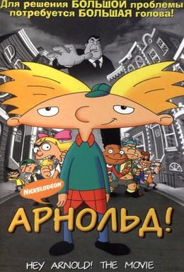 Постер фильма Арнольд! (2002)