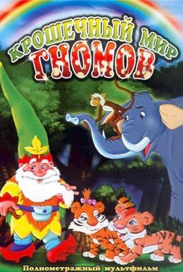 Постер фильма Крошечный мир Гномов (2005)
