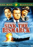Потопить Бисмарк (1960)