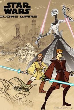 Постер фильма Звездные войны: Войны Клонов (2003)