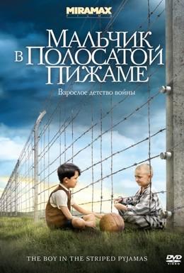 Постер фильма Мальчик в полосатой пижаме (2008)