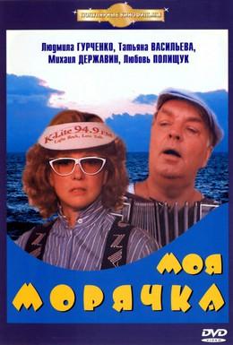 Постер фильма Моя морячка (1990)