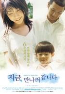 Быть с вами (2004)