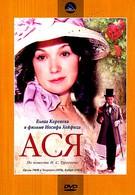 Ася (1977)