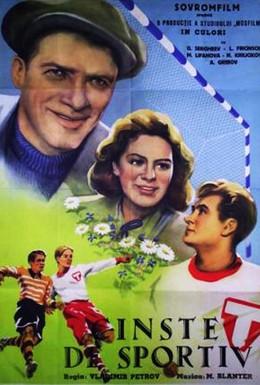 Постер фильма Спортивная честь (1951)
