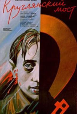 Постер фильма Круглянский мост (1989)