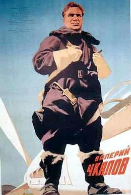 Постер фильма Валерий Чкалов (1941)