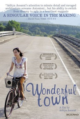 Постер фильма Чудесный город (2007)