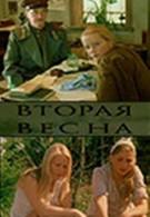 Вторая весна (1980)