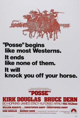Постер фильма Отряд (1975)