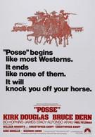 Отряд (1975)