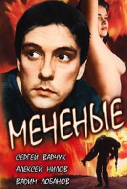 Постер фильма Меченые (1991)