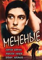 Меченые (1991)