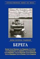 Берега (1973)