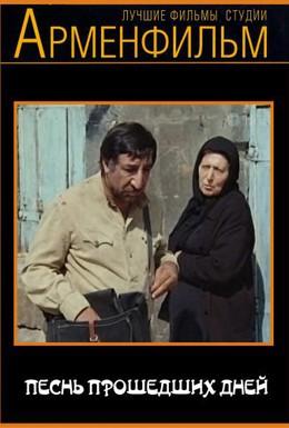 Постер фильма Песнь прошедших дней (1982)