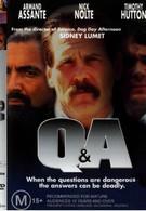 Вопросы и ответы (1990)