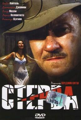 Постер фильма Стерва (2000)