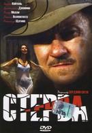 Стерва (2000)