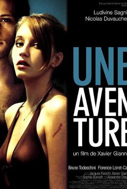Постер фильма Авантюра (2005)