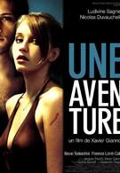 Авантюра (2005)