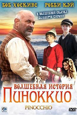 Постер фильма Волшебная история Пиноккио (2008)
