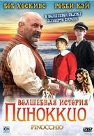 Волшебная история Пиноккио (2008)