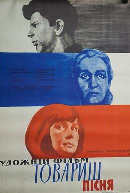 Постер фильма Товарищ песня (1966)