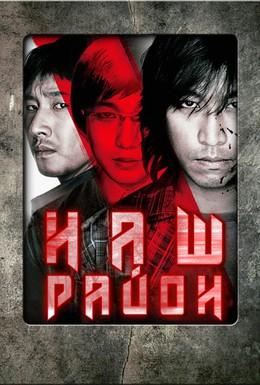 Постер фильма Наш город (2007)