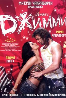 Постер фильма Джимми (2008)