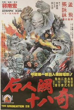 Постер фильма 28 непобеждённых (1980)