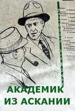 Постер фильма Академик из Аскании (1962)