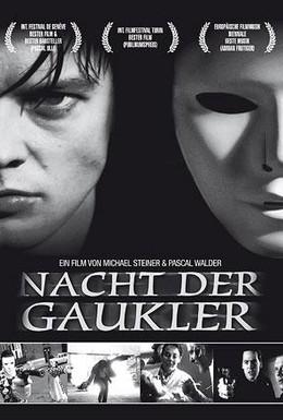 Постер фильма Ночь Арлекинов (1996)