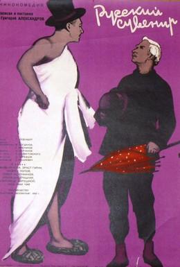 Постер фильма Русский сувенир (1960)